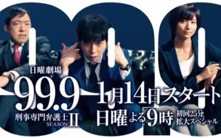 0.1%的關鍵是現場沉睡… 1月日劇 [99.9-刑事專業律師 第2季] 預告_嗶哩嗶哩 (゜-゜)つロ 干杯~-bilibili