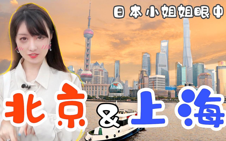 聽聽日本小姐姐怎么說!外國人心目中的上海和北京哪里更宜居?_嗶哩嗶哩 (゜-゜)つロ 干杯~-bilibili