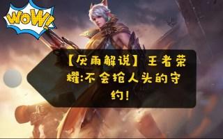 【厌雨解说】王者荣耀:不会抢人头的守约!