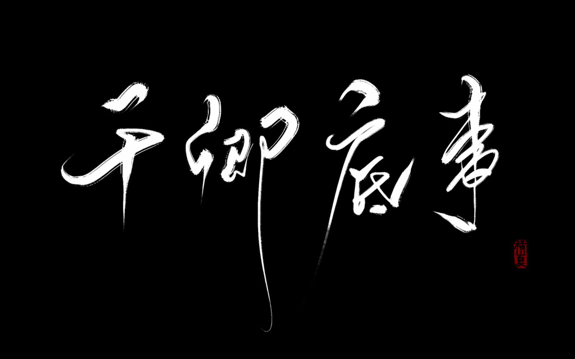 【軟妹攻】《干卿底事》by焦尾_嗶哩嗶哩 (゜-゜)つロ 干杯~-bilibili