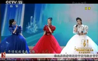 王莹,陈小朵,尤泓斐演唱《春天的芭蕾 山楂树》