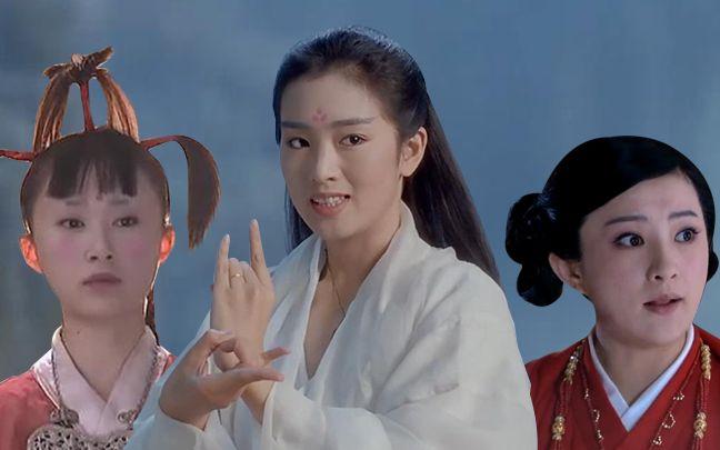 《天龍八部》6版天山童姥。舒暢演技炸裂。而她美過林青霞_嗶哩嗶哩 (゜-゜)つロ 干杯~-bilibili