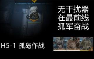 【危机合约限定】词缀孤岛!无干扰器三人H5-1