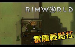 边缘世界 Rimworld s6-7 蚂蚁真的可以扛重物