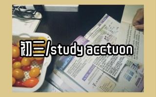 阿鸭|study account|初三女生的学习日常
