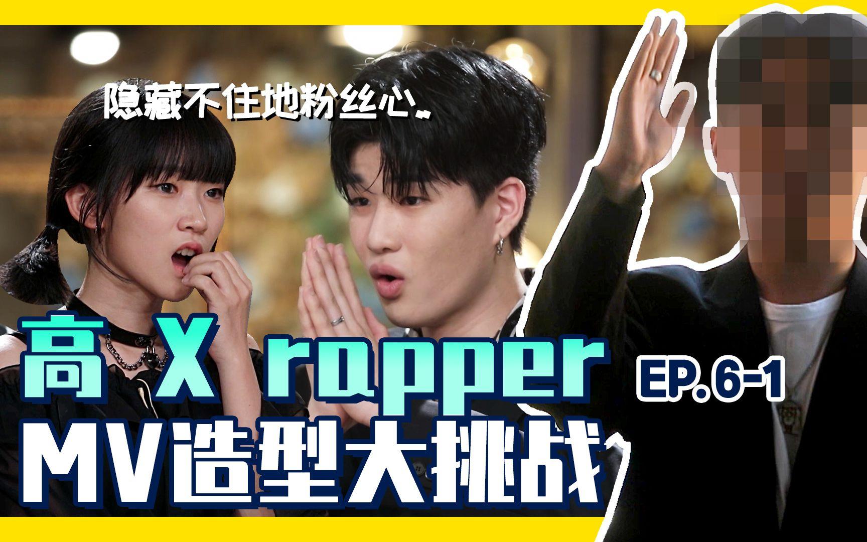 高中帶貨王第六集 │高等RAPPER的MV造型大挑戰_嗶哩嗶哩 (゜-゜)つ ...