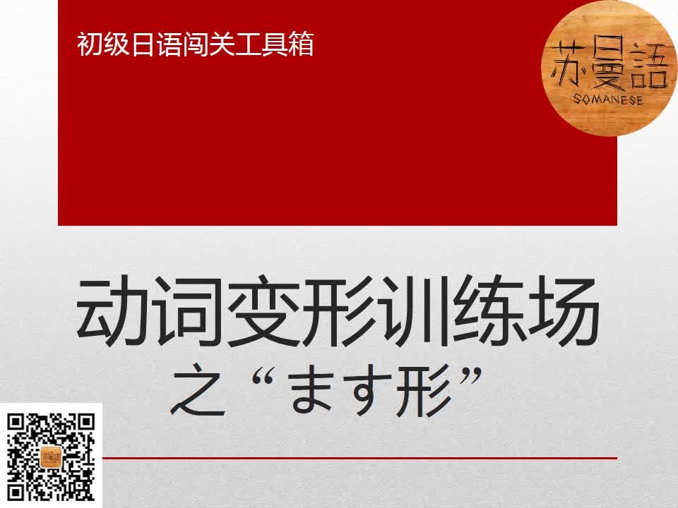 【蘇曼日語】日語N5(初級上)變形神器_嗶哩嗶哩 (゜-゜)つロ 干杯~-bilibili