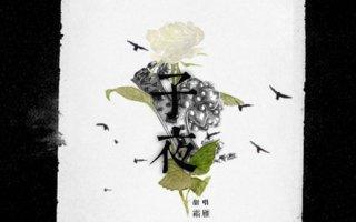 ‖王尔德童话系列‖快乐王子‖【策·童话】【霜雁】《子夜》