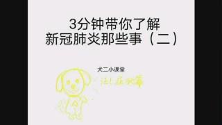 【犬二小课堂】新冠肺炎之症状篇