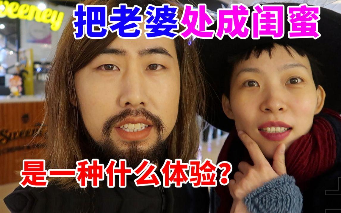 婚姻需要用心經營 跟老婆一起化妝,一起吃甜品,一起看電影vlog_嗶哩嗶哩 (゜-゜)つロ 干杯~-bilibili