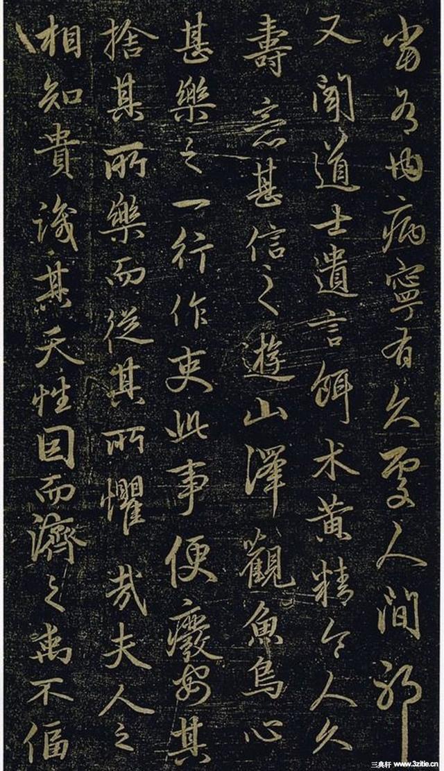 趙孟頫《絕交書戲鴻堂法書》,靈秀綽約,飄逸妍媚 - 每日頭條
