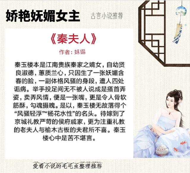 5本女主嬌艷嫵媚的古言小說推薦,結婚到離婚之間的故事。  這可如何是好? ——和鸞雍雍,契約婚姻 4星薦 - 每日頭條