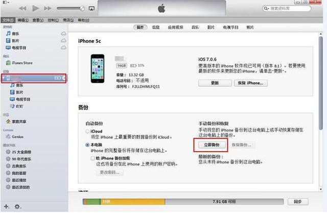 揭秘蘋果手機簡訊刪除了應該怎麼恢復 - 每日頭條