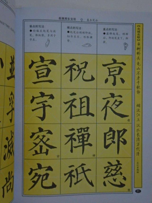 中國字帖之冠:他的字小學語文教材作範字推廣,獲國際獎三十餘次 - 每日頭條