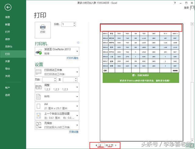Excel表格列印。每頁顯示頂端標題行、顯示固定表頭 - 每日頭條