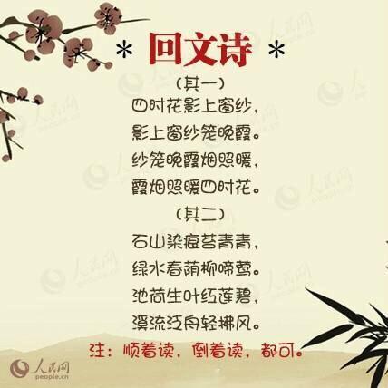 頂針詩,半字詩,一字詩,嵌字詩,迴文詩等,10首奇妙古詩 - 每日頭條