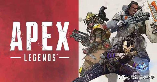 《APEX英雄》3月7日更新:遊戲平衡性調整,小幫手和噴子給削了! - 每日頭條
