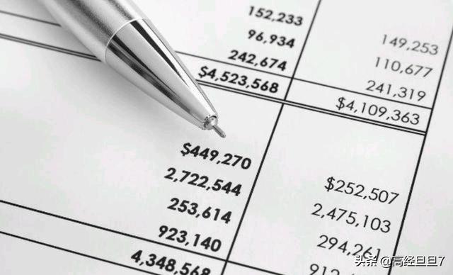會計乾貨。3分鐘教你看懂財務報表 - 每日頭條
