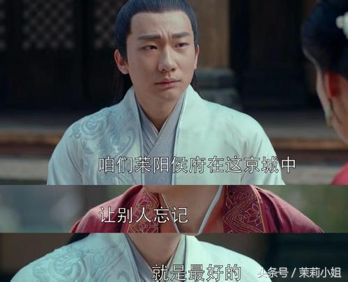 《瑯琊榜2》歷史總是驚人地相似,蕭元啟註定要走萊陽侯的老路 - 每日頭條