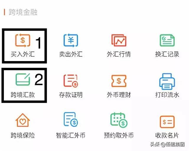 購匯、跨境轉帳到香港帳戶操作指南 - 每日頭條