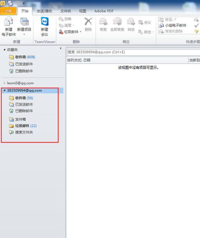 如何正確在Outlook登陸QQ郵箱帳戶 - 每日頭條