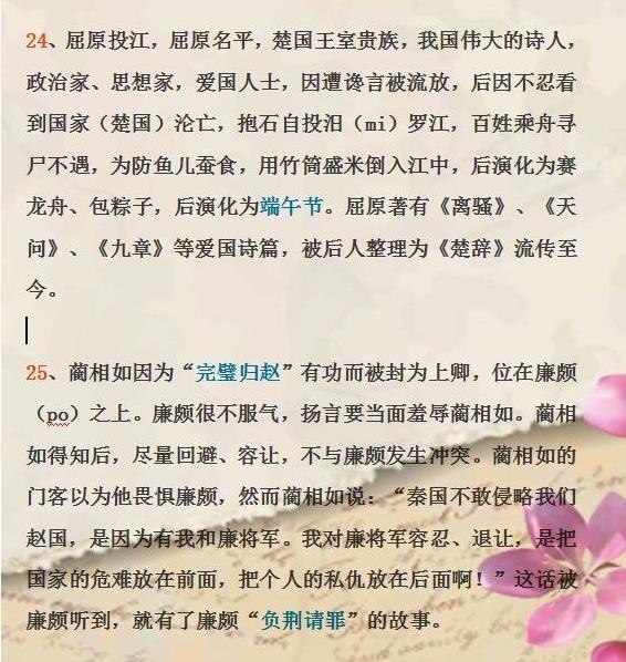 歷史老師:50條成語典故。能讓你了解半個中國歷史!堪稱史上最絕! - 每日頭條