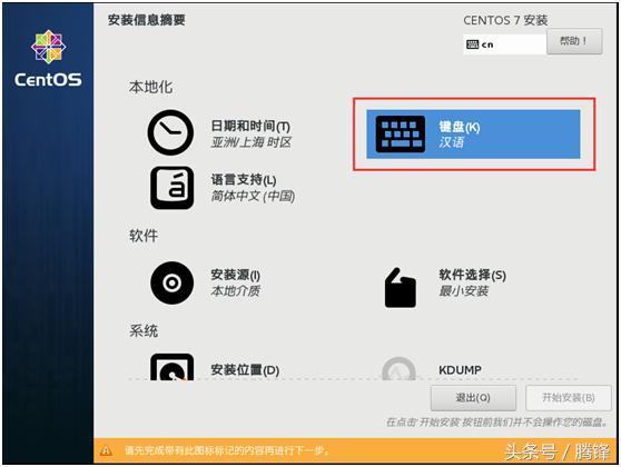 如何安裝Linux作業系統。以及如何在虛擬機中安裝 - 每日頭條