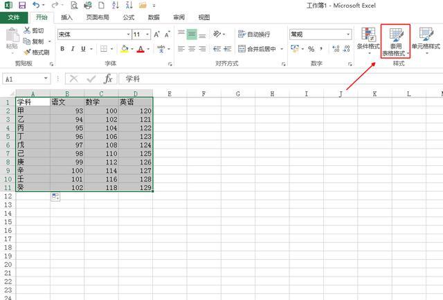 怎樣快速美化Excel表格? - 每日頭條