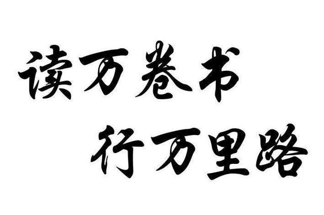 讀萬卷書不如行萬里路,這句話誤導了中國學子多少年? - 每日頭條