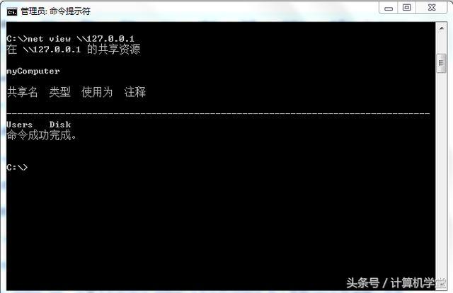 計算機CMD命令下。net use 訪問遠程電腦的一些命令。ipc$連結 - 每日頭條