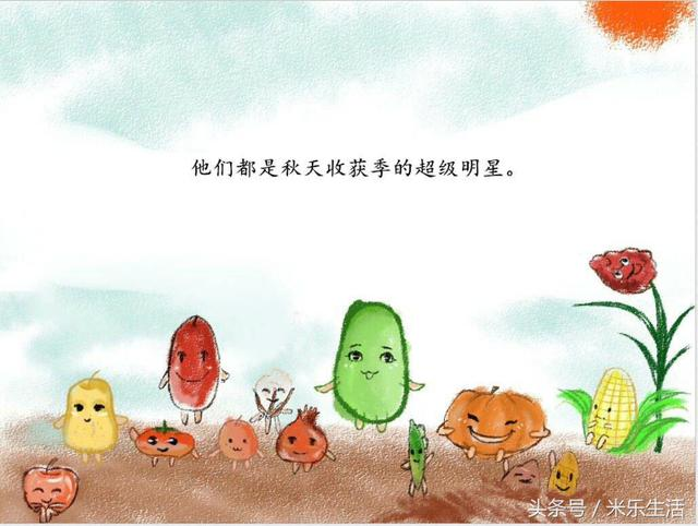 米樂繪本故事│這個秋天。不說收穫 - 每日頭條