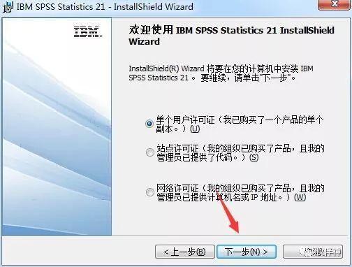 SPSS 21破解版軟體免費下載附安裝教程 - 每日頭條