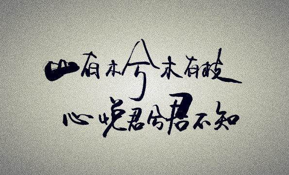 倫桑的這首古風音樂「山有木兮」唱出了愛情最美好的模樣 - 每日頭條