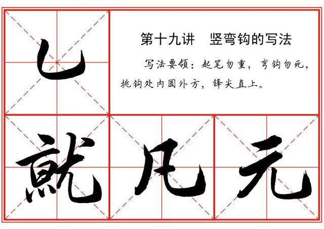 漢字22種筆畫的寫法 最全版 - 每日頭條
