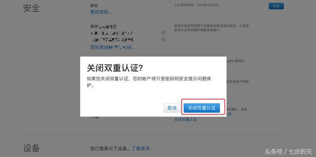 如何關閉iPhone中Apple ID帳戶的雙重認證功能? - 每日頭條
