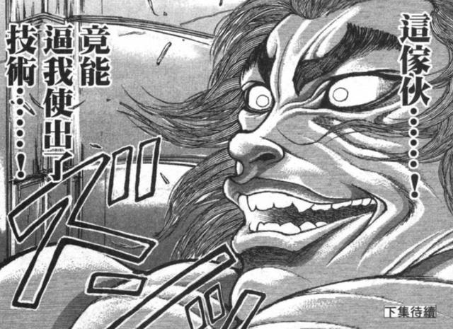 刃牙:看遍地表最強男人范馬勇次郎的人生經歷 愣被作者吹成笑話 - 每日頭條