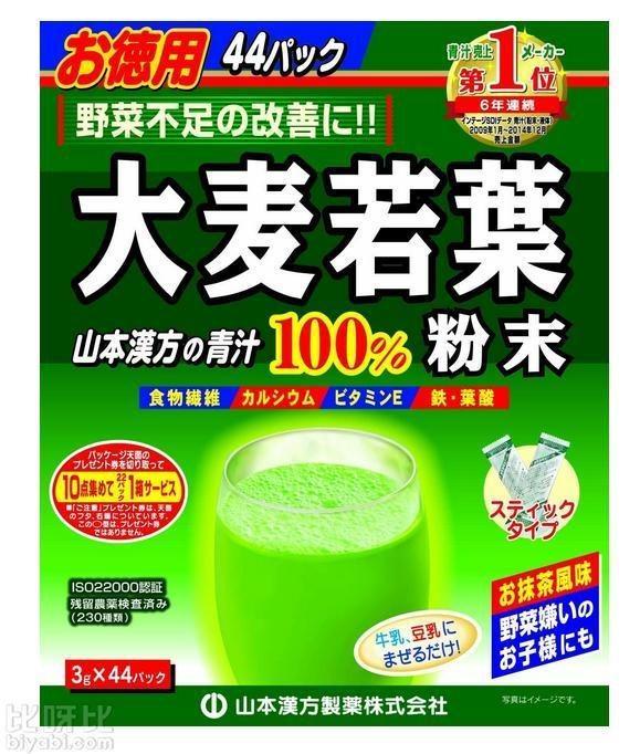 比呀比: 山本漢方 大麥若葉粉末 3g*44袋 1345日元 - 每日頭條
