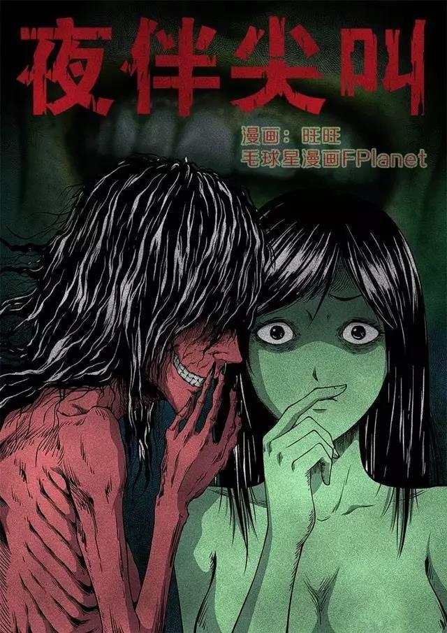 恐怖漫畫《繼母》 - 每日頭條