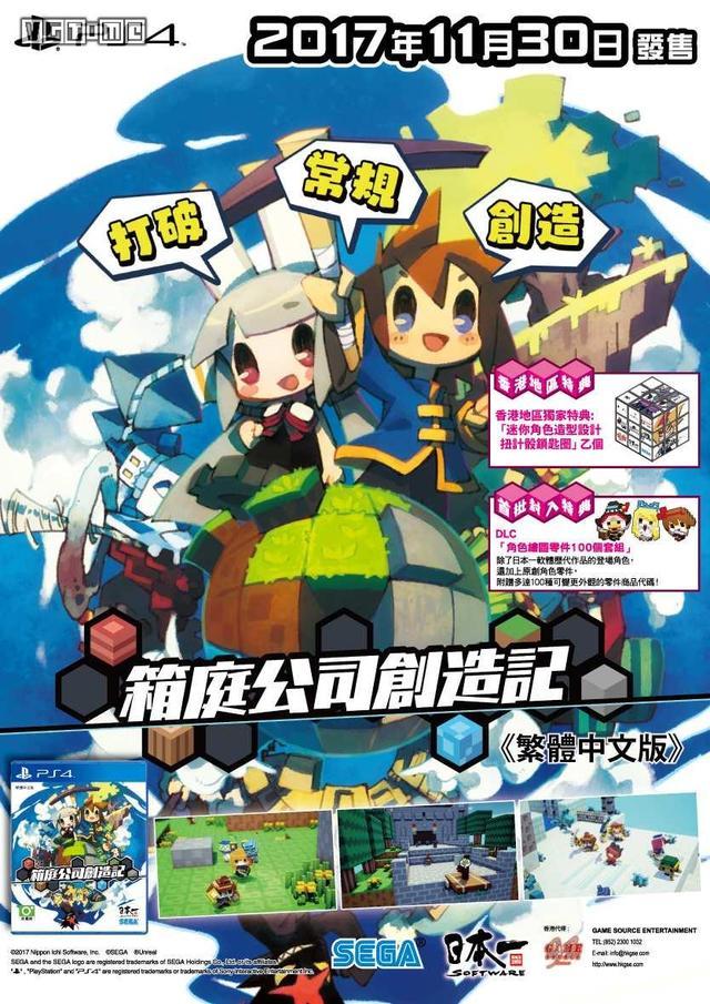 PS4《箱庭公司創造記》公開獨家中文特典,一個魔方 - 每日頭條