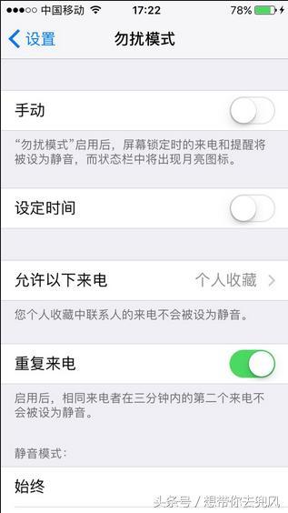 iphone來電沒聲音只震動怎麼回事? - 每日頭條
