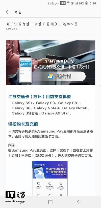 三星Samsung Pay正式支持江蘇蘇州一卡通 - 每日頭條