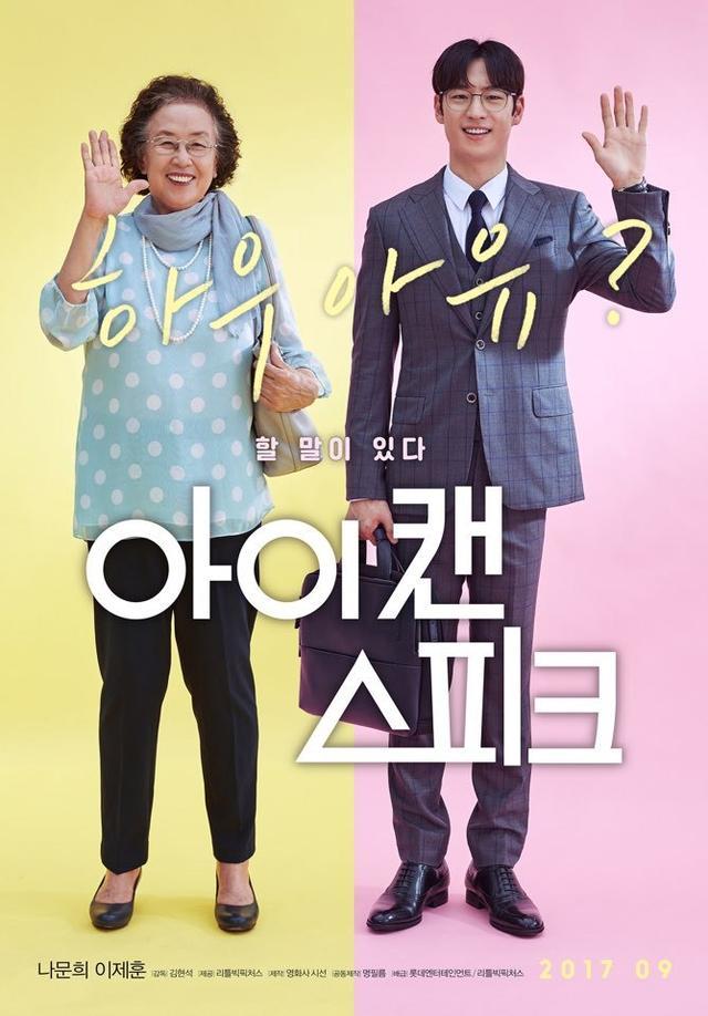 盤點2017年十部高評分的韓國電影 - 每日頭條