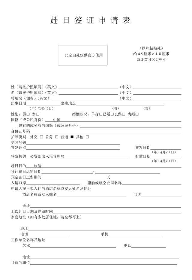 日本電子簽證要來了!簡化還會遠嗎? - 每日頭條