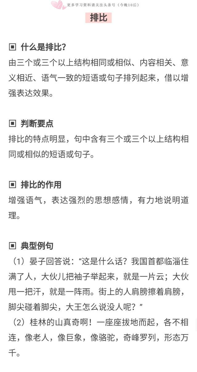 小學語文修辭手法集錦(附題) 閱讀理解該句運用的修辭手法是? - 每日頭條
