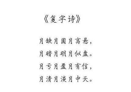 國學經典:古代奇詩10首,無數詩人讚嘆不已,可以說很有趣了! - 每日頭條