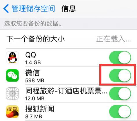 怎麼設置不允許iCloud上傳微信聊天記錄? - 每日頭條