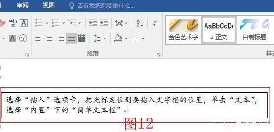 Word給文字添加單色字符邊框和彩色漸變邊框 - 每日頭條