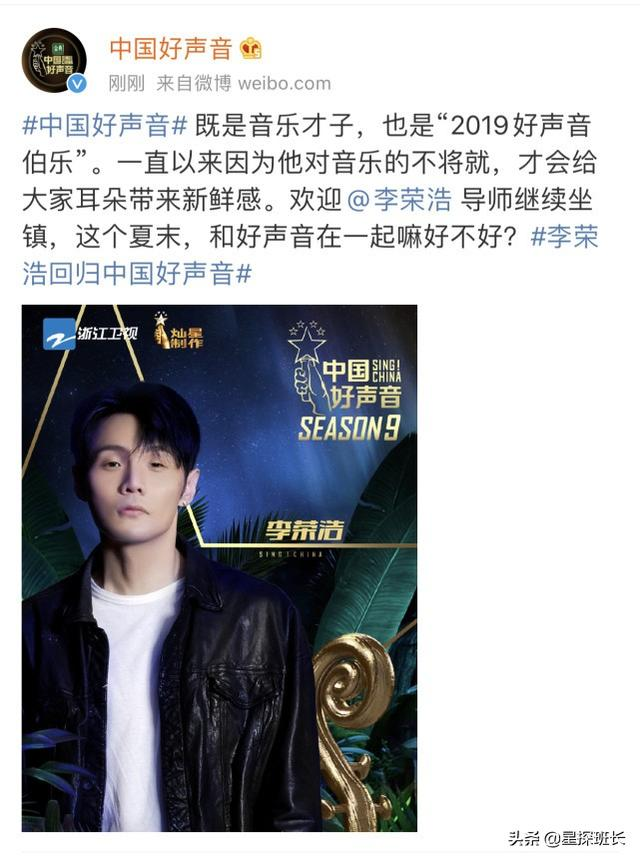 2020《中國好聲音》開始錄製。那英被替換。深剖其離開的四點原因 - 每日頭條