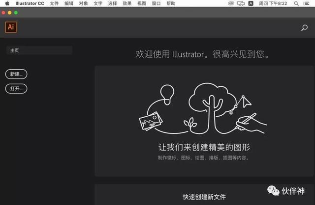 Illustrator AI CC 2019 For Mac版軟體安裝教程附下載地址 - 每日頭條
