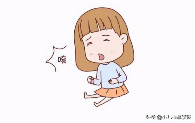 小兒推拿李波:孩子一咳嗽就餵止咳藥?咳嗽原因有哪些?如何調理 - 每日頭條